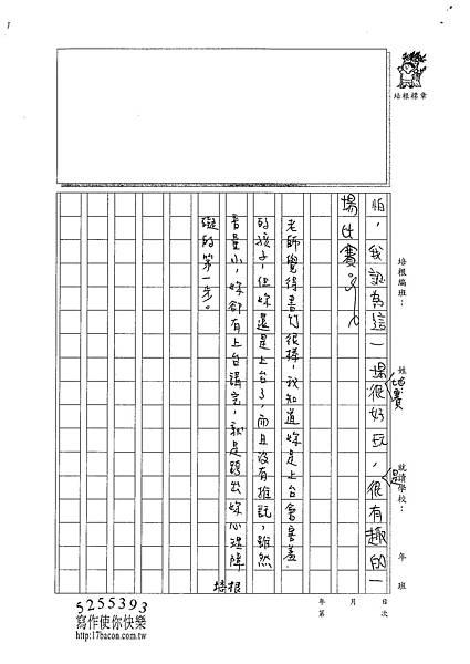 101W6408林書竹 (2)