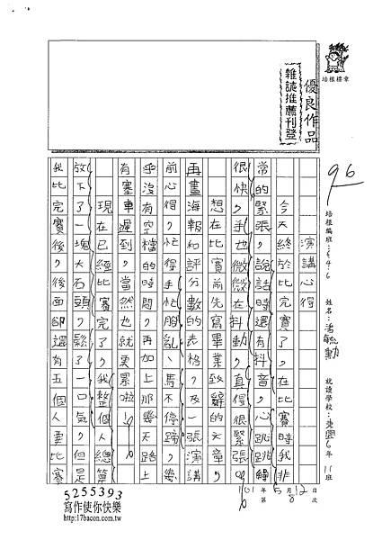 101W6408潘毓勳 (1)
