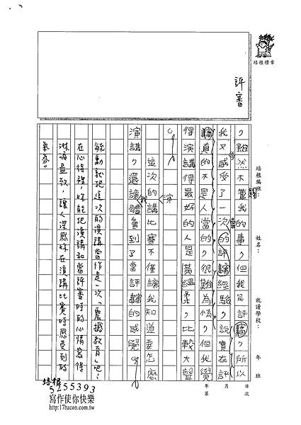 101W6408潘毓勳 (2)