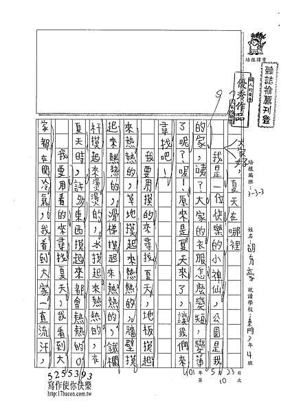 101W3410胡育豪 (1)