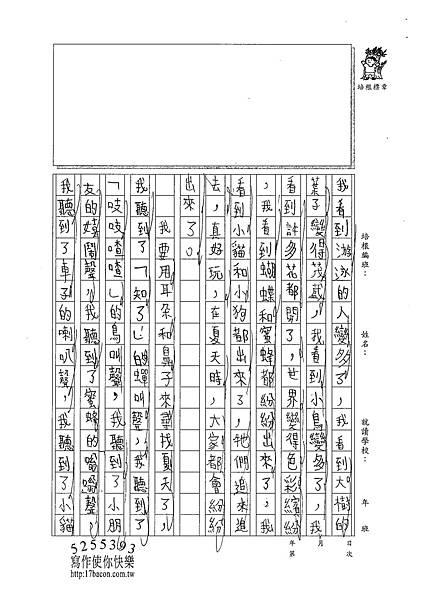 101W3410胡育豪 (2)