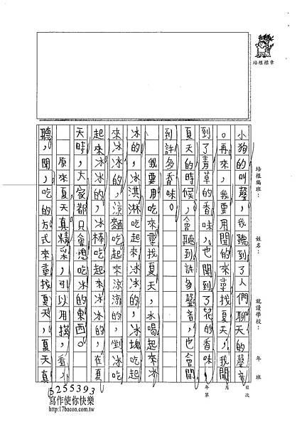 101W3410胡育豪 (3)
