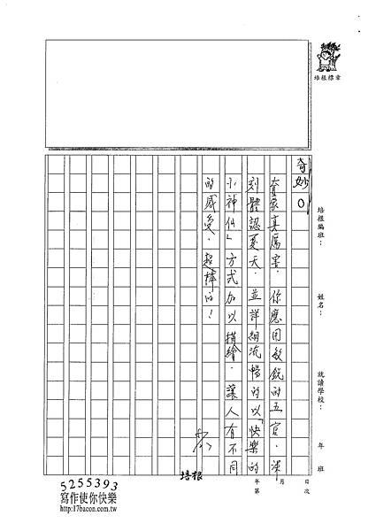 101W3410胡育豪 (4)