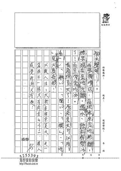 101W3410張宸綱 (3)
