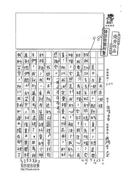 101W3410張峻睿 (1)