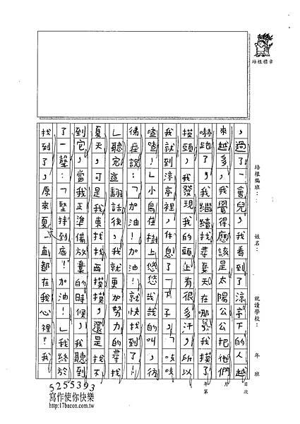 101W3410張峻睿 (2)