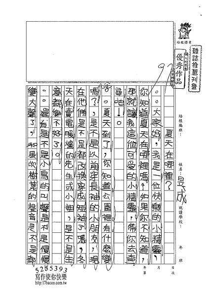 101W3410郭昱成 (1)