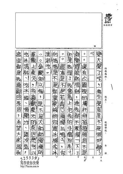 101W3410郭昱成 (2)