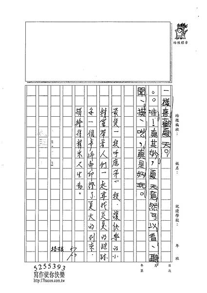 101W3410郭昱成 (3)