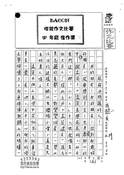 101W4405孫懿貞 (1)