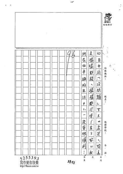 101W4405孫懿貞 (4)