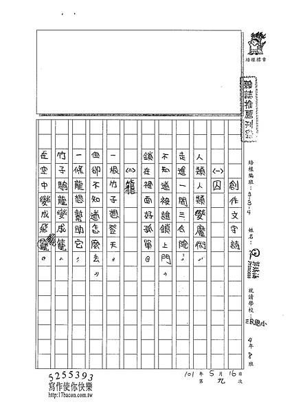 101W4409郭瑀涵 (1)