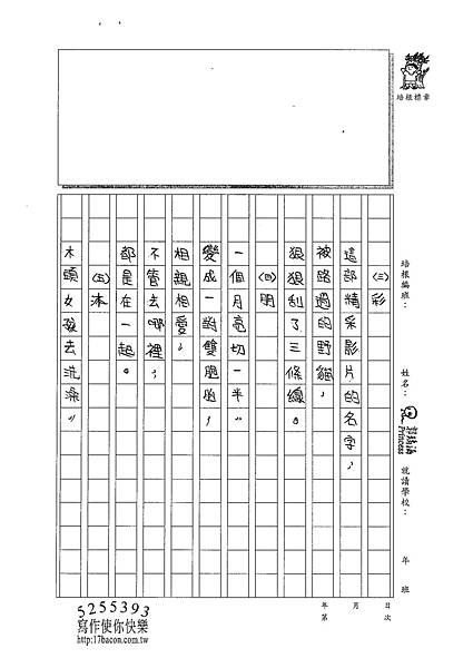 101W4409郭瑀涵 (2)