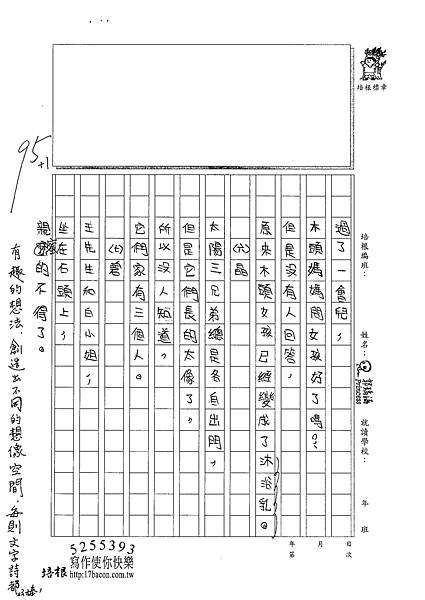 101W4409郭瑀涵 (3)
