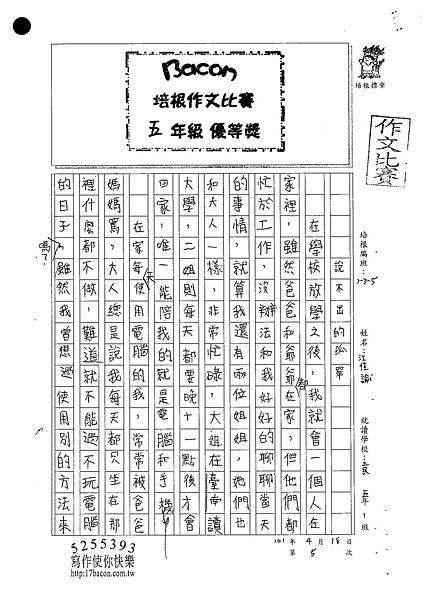 101W5405江佳諭 (1)