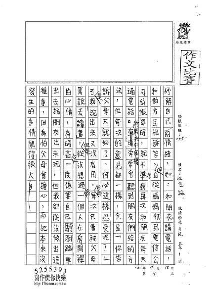 101W5405江佳諭 (2)