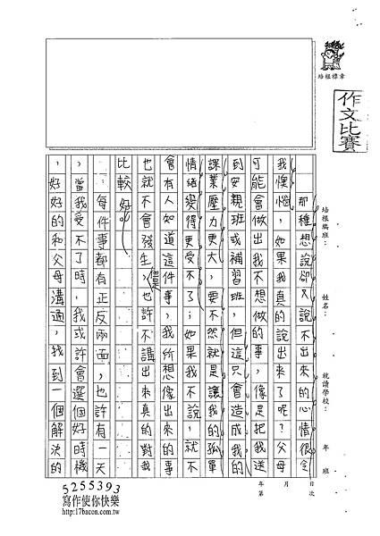 101W5405江佳諭 (3)