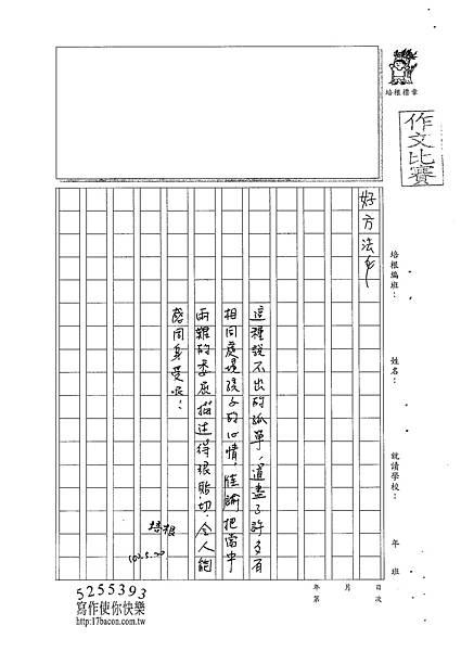 101W5405江佳諭 (4)