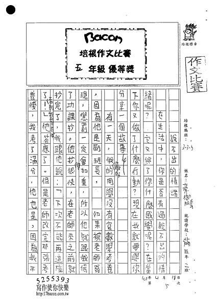 101W5405黃御鵬 (1)
