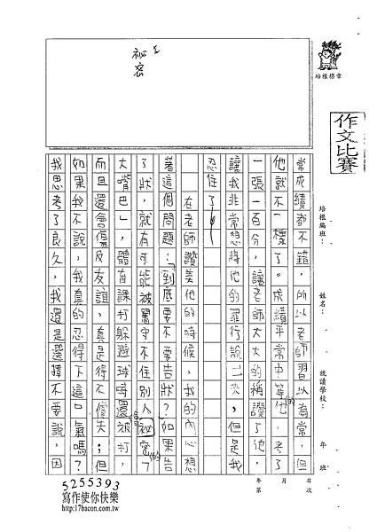 101W5405黃御鵬 (2)