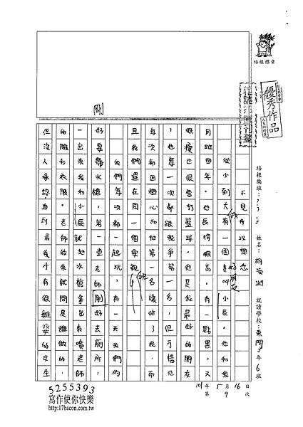 101W5409胡項淵 (1)