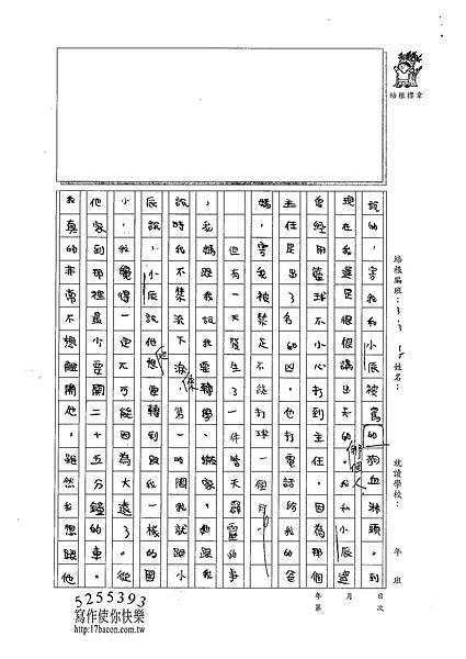 101W5409胡項淵 (2)