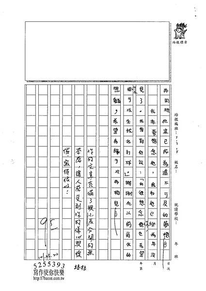 101W5409胡項淵 (3)