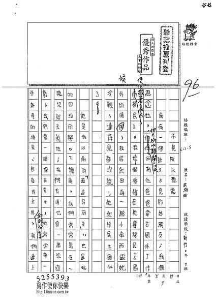 101W5409林渝珊 (1)