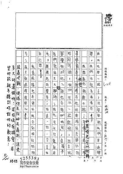 101W5409林渝珊 (2)