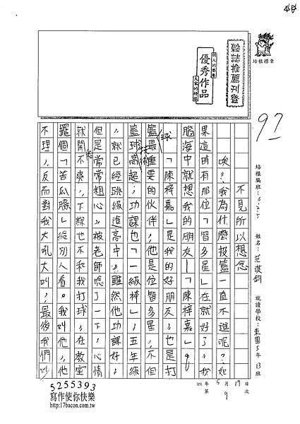 101W5409范淇鈞 (1)