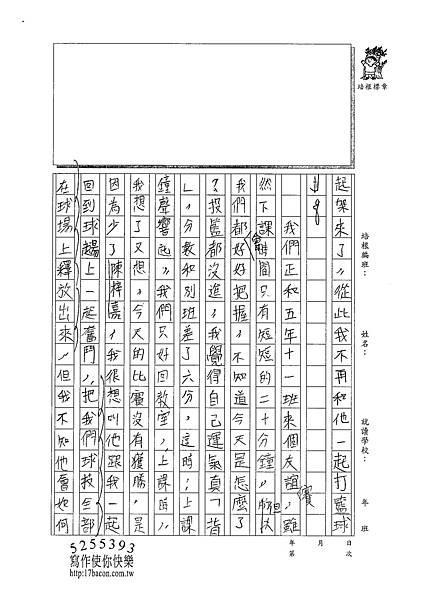 101W5409范淇鈞 (2)