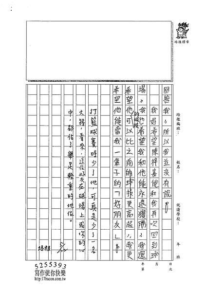 101W5409范淇鈞 (3)