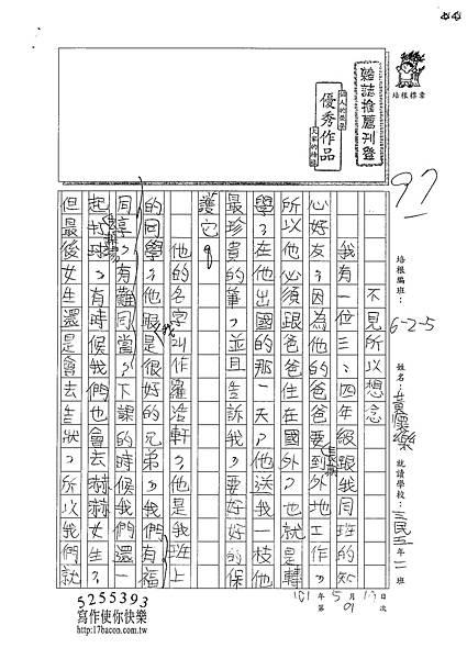 101W5409黃懷樂 (1)