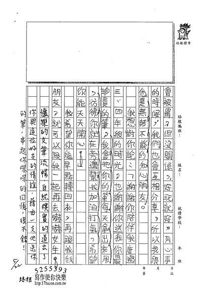 101W5409黃懷樂 (2)
