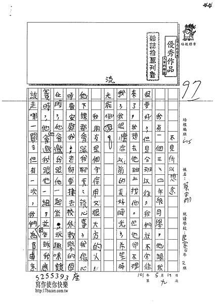 101W5409蔡宇翔 (1)