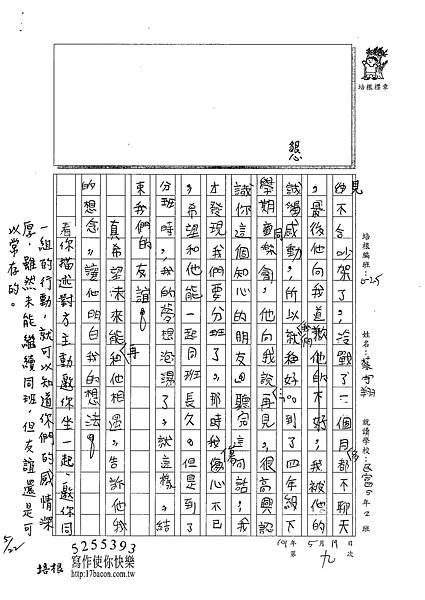 101W5409蔡宇翔 (2)