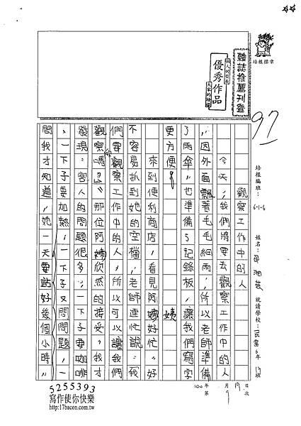 101W6409邵湘芸 (1)