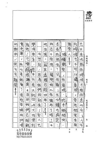 101W6409邵湘芸 (2)