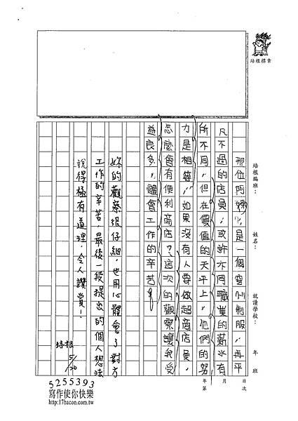 101W6409邵湘芸 (3)