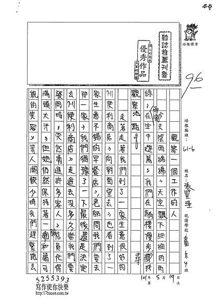 101W6409張豐瑾 (1)