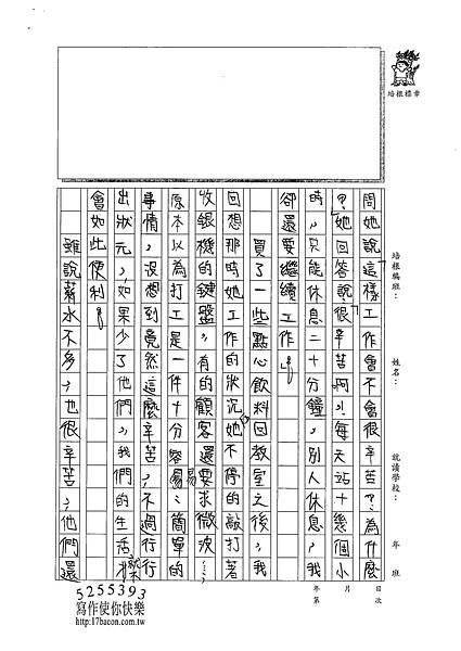 101W6409張豐瑾 (2)