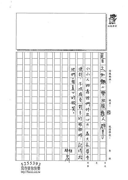 101W6409張豐瑾 (3)