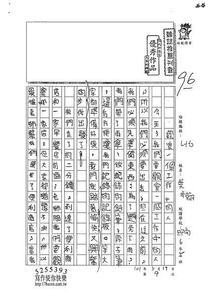 101W6409葉卓翰 (1)