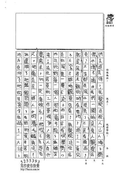 101W6409葉卓翰 (2)