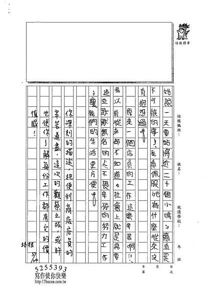 101W6409葉卓翰 (3)
