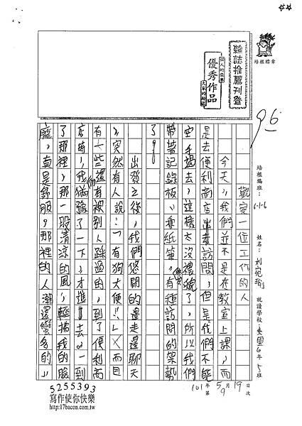 101W6409劉宛瑜 (1)