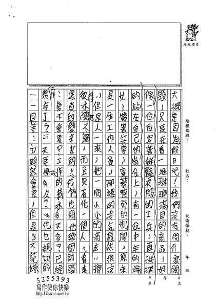 101W6409劉宛瑜 (2)