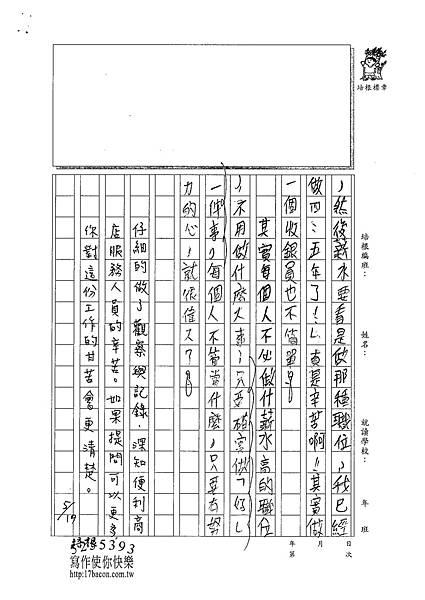 101W6409劉宛瑜 (3)