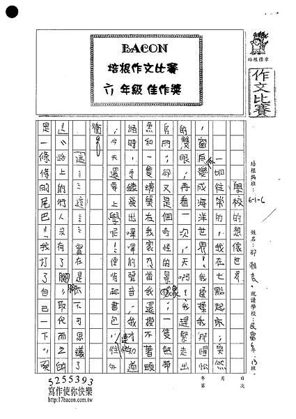 101W6405邵湘芸 (1)