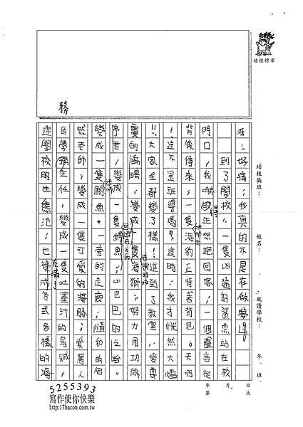 101W6405邵湘芸 (2)